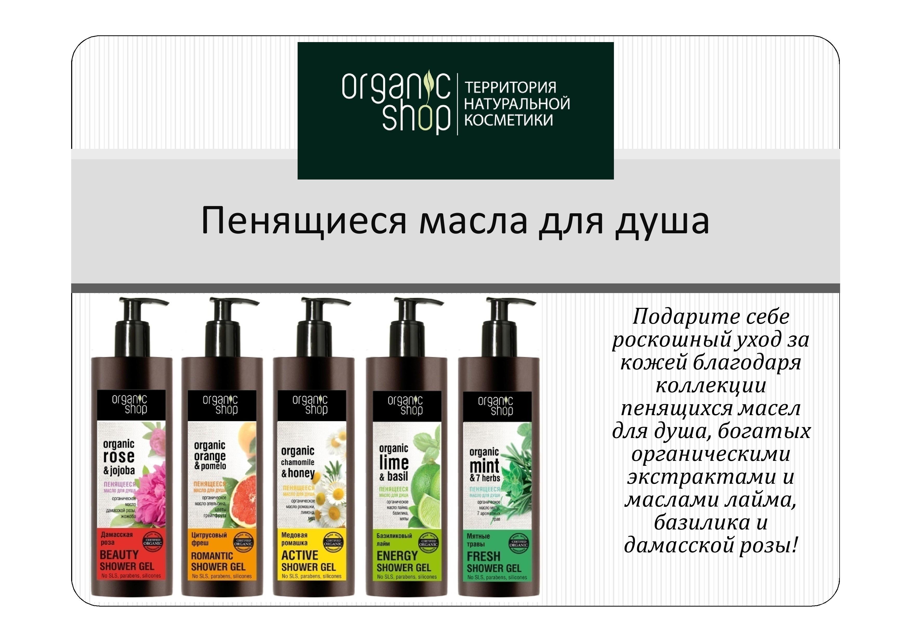 Allwantsimg.com / organic shop официальный сайт.